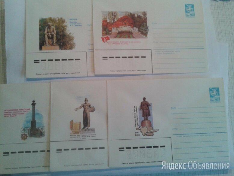 Конверты чистые 1983-1987гг по цене 250₽ - Конверты и почтовые карточки, фото 0