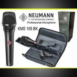 Аудиооборудование для концертных залов - Neumann KMS105 - топовый вокальный…, 0