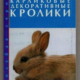 Дом, семья, досуг - Рахманов Карликовые декоративные кролики Породы Содержание Разведение, 0