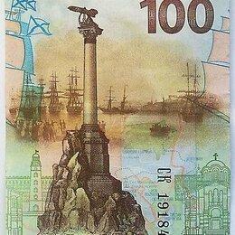 Банкноты - Банкноты России 1997-2021 гг, 0
