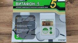 Приборы и аксессуары - Витафон 5, 0