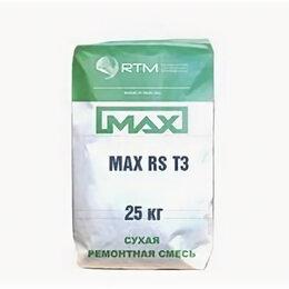 Строительные смеси и сыпучие материалы - Смесь зимняя MAX RS T3 безусадочная…, 0