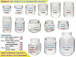 Ёмкости для хранения - Банки стеклянные от 0,1 л до 3 л, винтовые,…, 0
