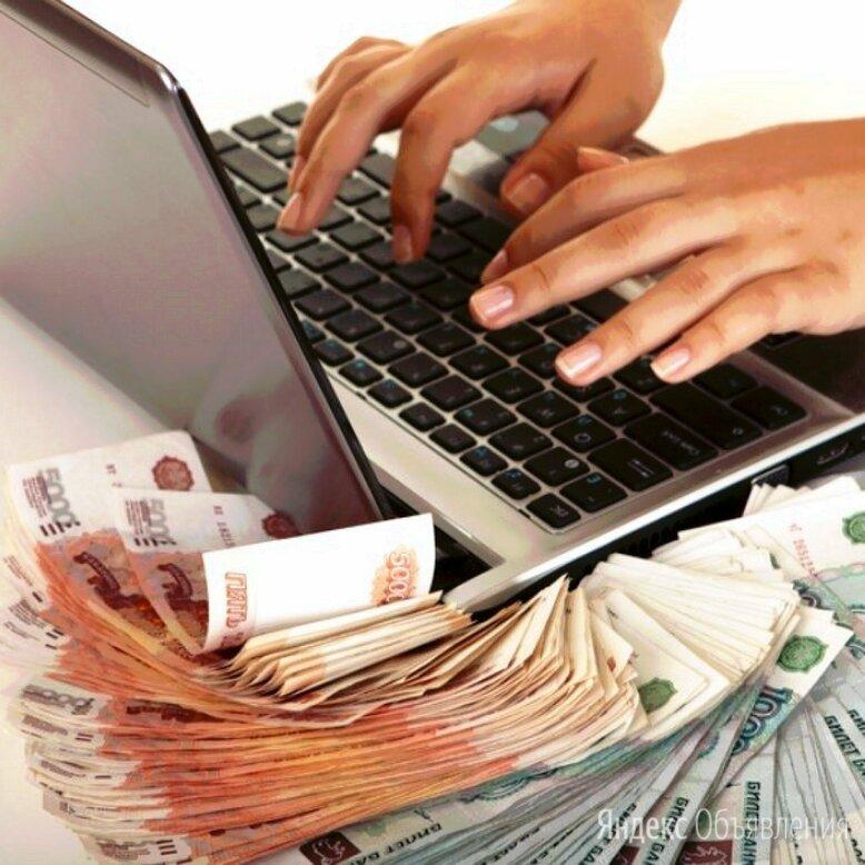 Дополнительный заработок без вложений онлайн (совмещение) - Специалисты, фото 0