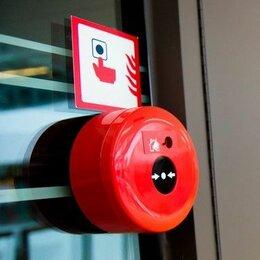 Охранно-пожарная сигнализация - Обслуживание пожарной сигнализации. Лицензия МЧС!, 0