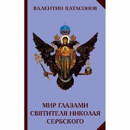 Прочее - Мир глазами святителя Николая Сербского,…, 0