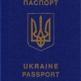 Вещи - Утерян паспорт гражданина украины, 0