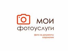 Фотограф - Сотрудник в фотостудию, 0