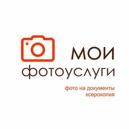 Фотографы - Сотрудник в фотостудию, 0