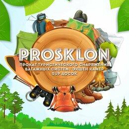 Спальные мешки - Прокат туристический инвентарь prosklon, 0