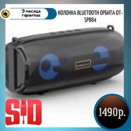 Портативная акустика - Колонка BLUETOOTH Орбита OT-SPB84, 0
