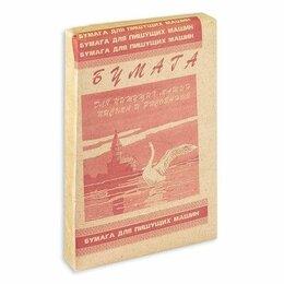 Бумага и пленка - Бумага А4 Газетная 1,5кг 500л Кондопога 48,8гр…, 0