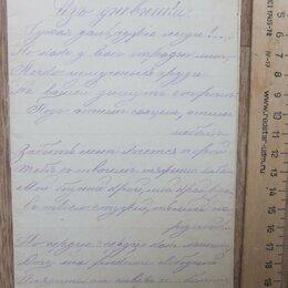 Антикварные книги - рукописный дневник, царская Россия, 0