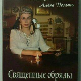 Астрология, магия, эзотерика - Книга А. Полынь, 0