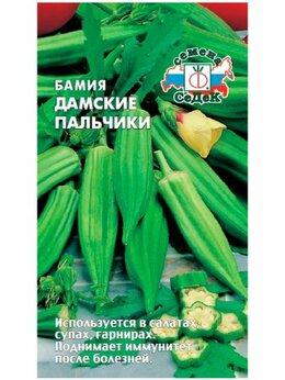 Семена - Дамские пальчики Пр.Бамия Седек 1г , 0