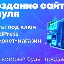IT, интернет и реклама - Сайт под ключ, 0