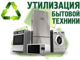 Бытовые услуги - Утилизация бытовой техники, 0