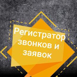 Менеджер -  Регистратор звонков и заявок, 0