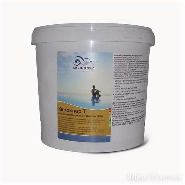 Chemoform Кемохлор-Т быстрорастворимый стабилизированный хлор 50% в таблетках... по цене 3276₽ - Химические средства, фото 0