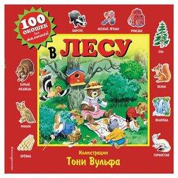 Детская литература - Книга 100 окошек для малышей. В лесу, 606844, 0