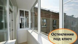 Архитектура, строительство и ремонт - Остекление балконов и лоджий под ключ, 0