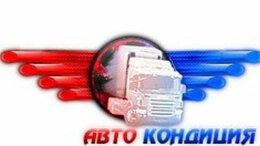 Автослесарь - Автослесарь по грузовым автомобилям и полуприцепам, 0