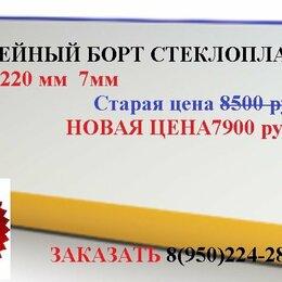 Аксессуары - Хоккейная панель борт стеклопластик 1220*2440 мм, 0