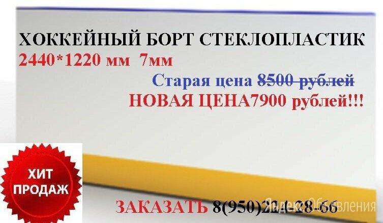Хоккейная панель борт стеклопластик 1220*2440 мм по цене 7000₽ - Аксессуары, фото 0