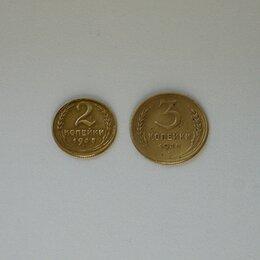 Монеты - Монета 2 и 3 копейки 1945, 0