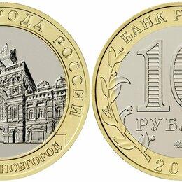 Монеты - 10 рублей 2021 Нижний Новгород, 0