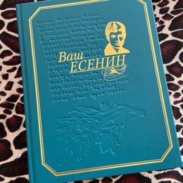 Художественная литература - Есенин коллекционное издание новое, 0