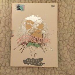 Видеофильмы - DVD UMA2RMAH (УМАТУРМАН) - LIVE Концерт в…, 0