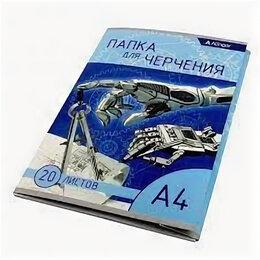Упаковочные материалы - Папка для черчения А4 20л., Alingar , без рамки, 190 г/м2, « Современные техноло, 0