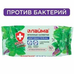 Влажные салфетки - Салфетки влажные 50 шт., LAIMA/ЛАЙМА Antibacterial, антибактериальные, с экст..., 0