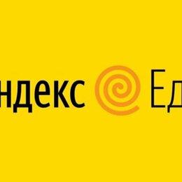 Курьеры - Курьер к партнёру сервиса Яндекс.Еда, 0