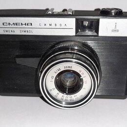 Пленочные фотоаппараты - СМЕНА СИМВОЛ, 0