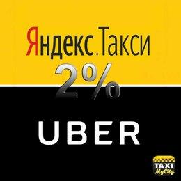 Водитель - Яндекс.Такси Uber подключение водителей , 0