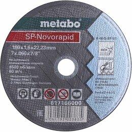 Диски отрезные - Круг отрезной МЕТАБО SP-Novorapid 125*2.0*22 по…, 0