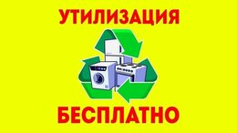 Холодильники - Утилизация бытовой техники,холодильники,газовые…, 0