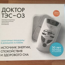 Устройства, приборы и аксессуары для здоровья - Физиотерапевтический аппарат Доктор тэс-03, 0