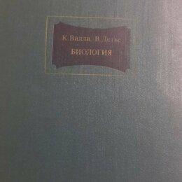 Наука и образование - К.Вилли В.Детье Биология. 1975г, 0