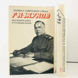 Прочее - Воспоминания и размышления. В двух томах. Оба тома. Жуков Г.К. 1974 г., 0