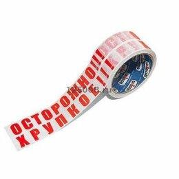 Упаковочные материалы - Скотч «Осторожно хрупкое», 0