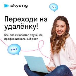 Оператор - Оператор колл-центра SkyEng, 0