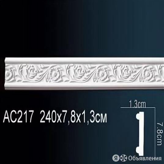 Молдинги ПЕРФЕКТ AC217 78 х 13 мм по цене 689₽ - Лепнина, фото 0