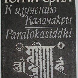 Астрология, магия, эзотерика - К изучению Калачакры. Paralokasiddhi. Рерих Ю.Н. 1990 г., 0