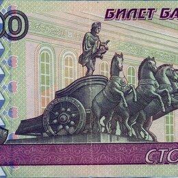 Банкноты - 100 рублей без модификации (редкая) AU, 0