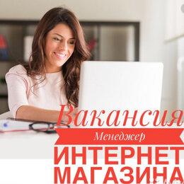 Менеджер - Менеджер в интернет-магазин , 0
