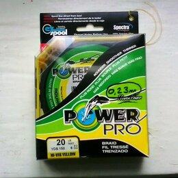 Леска и шнуры - Плетенка Power Pro - 0,23 - 135 м. оригинал, 0