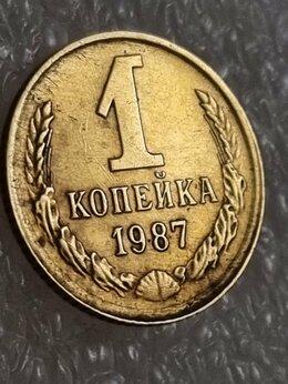 Монеты - 1 копейка 1987 года , 0
